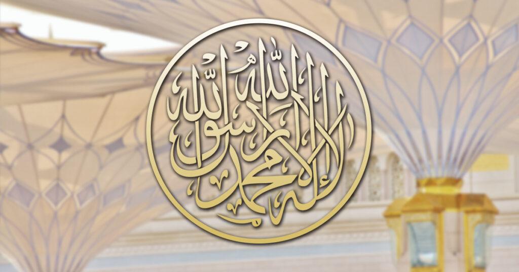 Islam Rahu religioon